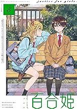 表紙: コミック百合姫 2019年5月号[雑誌]   白身魚
