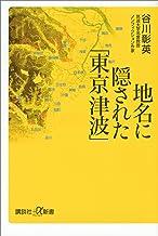 表紙: 地名に隠された「東京津波」 (講談社+α新書) | 谷川彰英