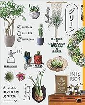 表紙: 暮らしの図鑑 グリーン 楽しむ工夫×いま取り入れたい観葉植物64×基礎知識 | 境野 隆祐/AYANAS