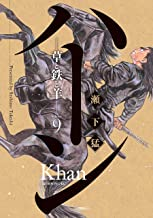 表紙: ハーン ‐草と鉄と羊‐(9) (モーニングコミックス) | 瀬下猛