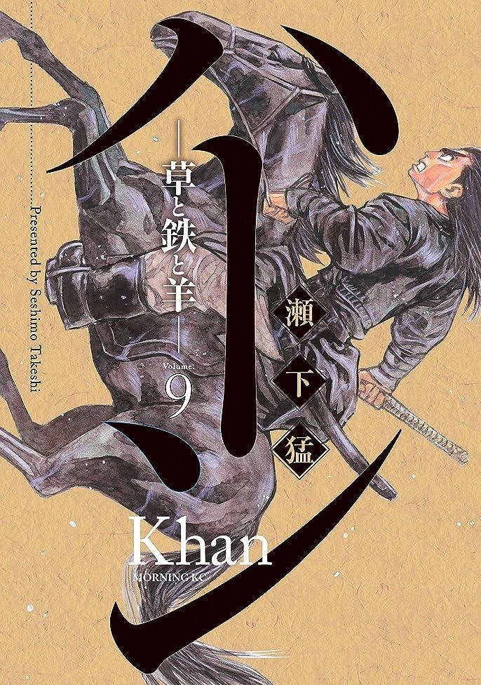 キャリアオプショナル軽量ハーン ‐草と鉄と羊‐(9) (モーニングコミックス)