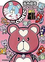 表紙: 霧くまs THE COMIC (ヤングキングコミックス)   高内優向