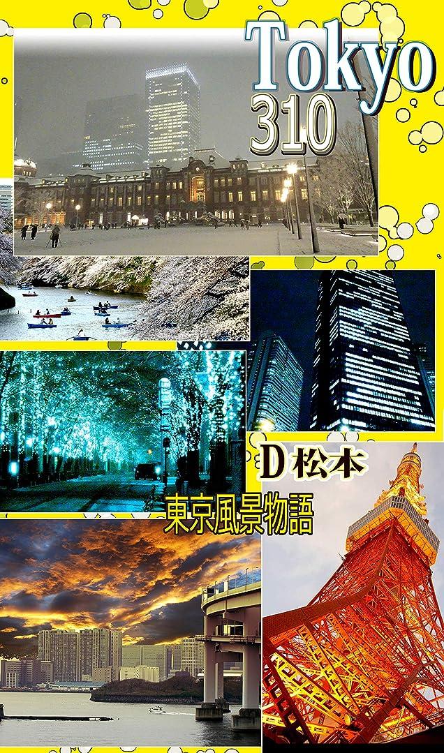 バンク送るサーフィンTokyo 310: 東京風景物語 Vol.2