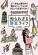 表紙: 知られざる弥生ライフ:え? 弥生土器なのに縄文がついたものがあるって本当ですか!?   大阪府立弥生文化博物館