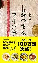 表紙: おつまみワイン亭 すぐにおいしい葡萄酒の友119 (池田書店) | 平野 由希子