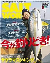 SALT WORLD(ソルトワールド) 2019年6月号 Vol.136(今が釣りどき! 大型青物ゲーム&タイラバゲーム)[雑誌] (Japanese Edition)