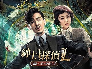 紳士探偵L 魔都・上海の事件録(字幕版)