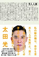 表紙: 芸人人語 | 太田 光