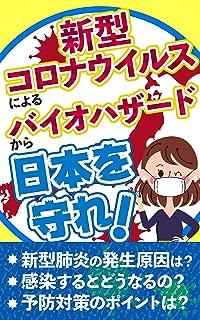 新型コロナウイルスによるバイオハザードから日本を守れ!・新型肺炎の発生原因は?・感染するとどうなるの?・予防対策のポイントは?...