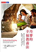 丹麥的幸福教養法: The Danish Way of Parenting (Traditional Chinese Edition)