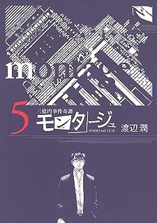 三億円事件奇譚 モンタージュ(5) (ヤングマガジンコミックス)