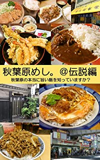 秋葉原めし。@伝説編: 秋葉原の本当に旨い飯を知っていますか? (Sea Monkey Design)