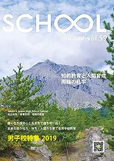 SCHOOL Vol.59 男子校特集 2019