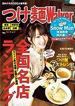 表紙: つけ麺Walker (ウォーカームック) | ラーメンWalker編集部