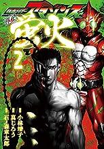 表紙: 仮面ライダーアマゾンズ外伝 蛍火(2) (モーニングコミックス) | 石ノ森章太郎