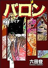 バロン(分冊版) 【第27話】 (ぶんか社コミックス)