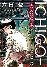【大合本版】ICHIGO[二都物語] (1) (ぶんか社コミックス)