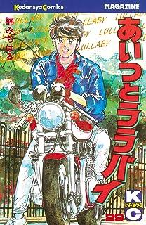 あいつとララバイ(29) (週刊少年マガジンコミックス)