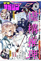 少年マガジンR 2021年6号 [2021年5月20日発売] [雑誌] Kindle版