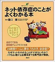 表紙: ネット依存症のことがよくわかる本 (健康ライブラリーイラスト版)   樋口進