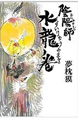 陰陽師 水龍ノ巻 (文春e-book) Kindle版
