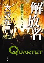 表紙: 解放者 特殊捜査班カルテット2 (角川文庫) | 大沢 在昌