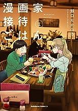 表紙: 漫画家接待ごはん(1) (角川コミックス・エース) | 瀬口 たかひろ