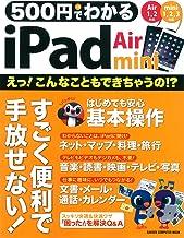 表紙: 500円でわかる iPad Air&mini (コンピュータムック500円シリーズ) | 学研パブリッシング
