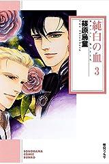 純白の血 3巻 Kindle版