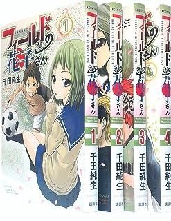 フィールドの花子さん コミック 1-4巻セット (講談社コミックス月刊マガジン)