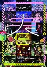 SKE48単独コンサート~サカエファン入学式~ / 10周年突入 春のファン祭り! ~友達100人できるかな?~(DVD4枚組)