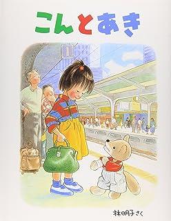 こんとあき (日本傑作絵本シリーズ)