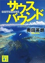 表紙: サウスバウンド (講談社文庫) | 奥田英朗