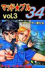 表紙: マッド★ブル34 3 | 小池 一夫