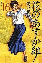 花のあすか組!(16) (祥伝社コミック文庫)