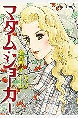 マダム・ジョーカー : 13 (ジュールコミックス) Kindle版
