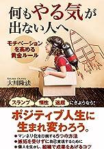 表紙: 何もやる気が出ない人へ   大川隆法