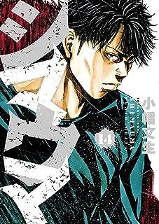シマウマ(14) (ヤングキングコミックス)