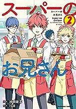 表紙: スーパーのお兄さん (2) (角川コミックス・エース) | 河田 雄志
