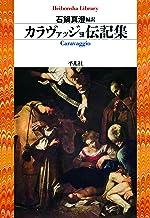 表紙: カラヴァッジョ伝記集 (平凡社ライブラリー838) | 石鍋 真澄