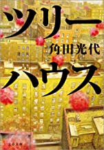 表紙: ツリーハウス   角田光代
