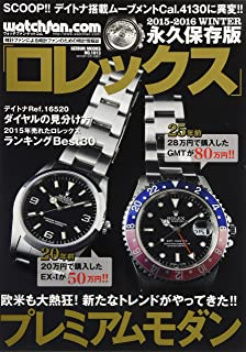 watchfan.com 永久保存版ロレックス 2015-2016WINTER (GEIBUN MOOKS 1013)
