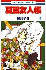 夏目友人帳 4 (花とゆめコミックス) Kindle版