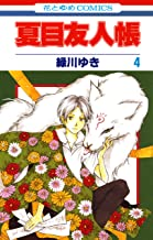 表紙: 夏目友人帳 4 (花とゆめコミックス)   緑川ゆき