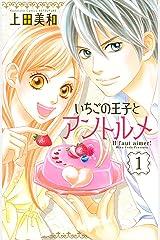 いちごの王子とアントルメ(1) (別冊フレンドコミックス) Kindle版