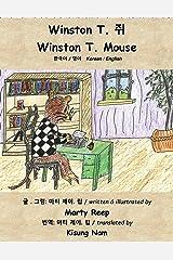 Korean - English: Winston T Mouse (Kindle): (Bilingual) Kindle Edition