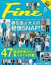 [雑誌] Fine (ファイン) 2021年05月号