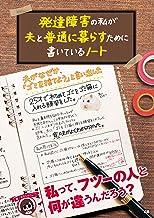 表紙: 発達障害の私が夫と普通に暮らすために書いているノート   福西 勇夫