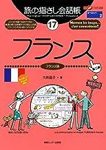 旅の指さし会話帳17フランス[第二版]