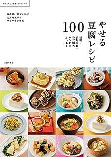 やせる豆腐レシピ100